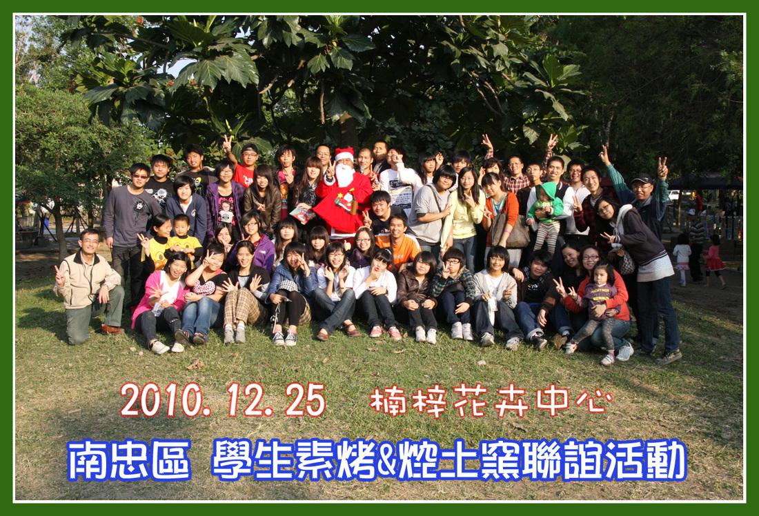 忠區學界焢土窯&素烤聯誼活動合照
