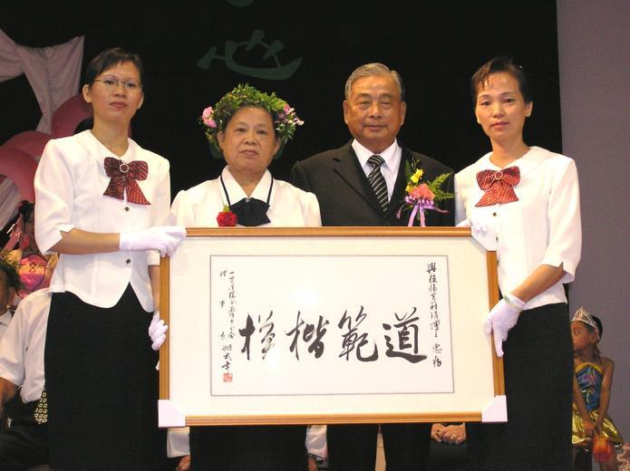 93.10.24一貫道高雄分會重陽敬老表揚-楊黃莉琄壇主
